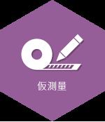 耐震基準適合証明書取得
