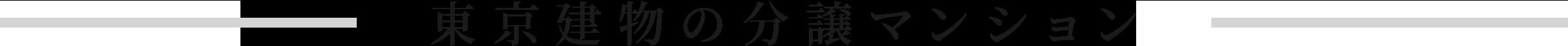 東京建物の分譲マンション