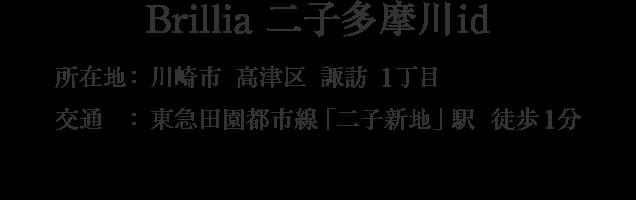 神奈川県川崎市高津区諏訪1丁目・「二子新地」駅 徒歩1分