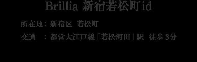 東京都新宿区若松町・「若松河田」駅 徒歩3分