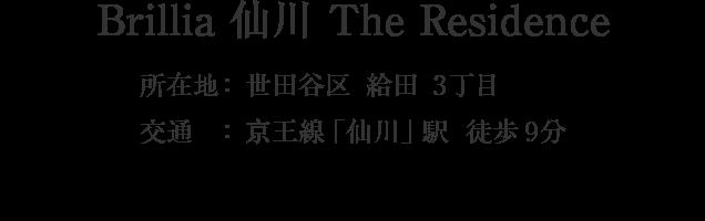 東京都世田谷区給田3丁目・「仙川」駅 徒歩9分