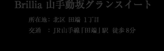 東京都北区田端1丁目・「田端」駅 徒歩8分