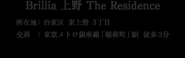 東京都台東区東上野3丁目・「稲荷町」駅 徒歩3分