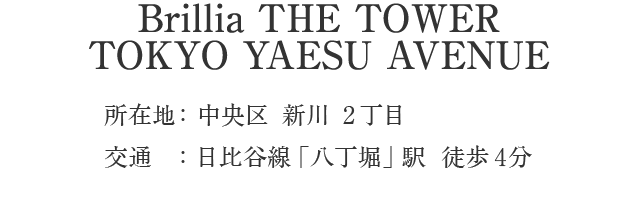 東京都中央区新川2丁目・「八丁堀」駅 徒歩1分