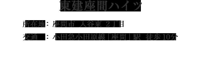 東建座間ハイツ・座間市入谷4丁目・小田急小田原線「座間」駅 徒歩10分