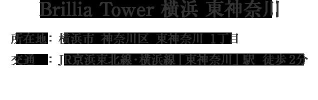神奈川県横浜市神奈川区東神奈川1丁目・「仲木戸」駅 徒歩1分