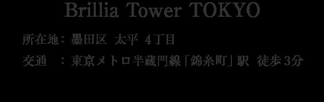BrilliaTower TOKYO・墨田区太平4丁目・「錦糸町」駅 徒歩3分