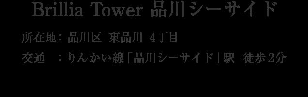 東京都品川区東品川4丁目・「品川シーサイド」駅 徒歩2分