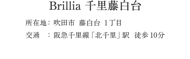大阪府吹田市藤白台1丁目・「北千里」駅 徒歩10分