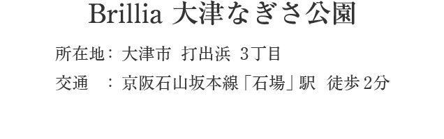 滋賀県大津市打出浜・「石場」駅 徒歩2分