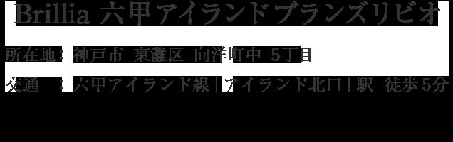 Brillia 六甲アイランドブランズリビオ・神戸市東灘区向洋町中5丁目・「アイランド北口」駅 徒歩5分