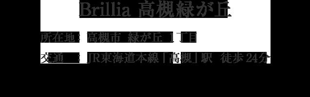 大阪府高槻市緑が丘1丁目・「高槻」駅 バス10分 「緑が丘」バス停下車 徒歩2分