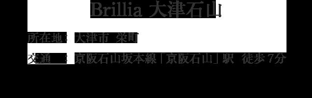 Brillia 大津石山・大津市栄町・「京阪石山」駅 徒歩5分