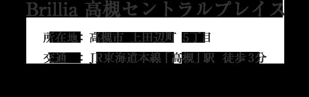 大阪府高槻市上田辺町・「高槻」駅 徒歩3分