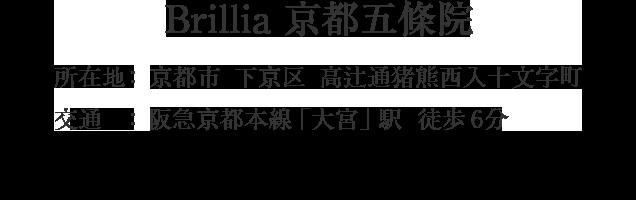 京都府京都市下京区高辻通猪熊西入十文字町・「大宮」駅 徒歩6分