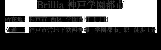 兵庫県神戸市西区学園西町1丁目・「学園都市」駅 徒歩1分