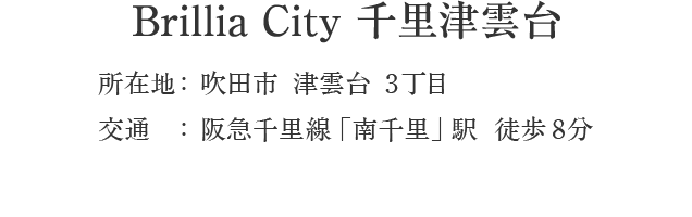 大阪府吹田市津雲台3丁目・「南千里」駅 徒歩8分