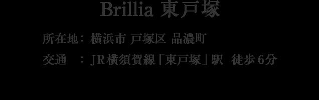 Brillia 東戸塚・横浜市戸塚区品濃町・「東戸塚」駅 徒歩6分