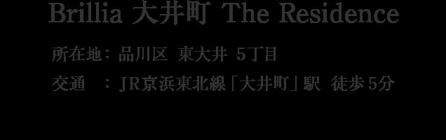 東京都品川区東大井5丁目・「大井町」駅 徒歩5分