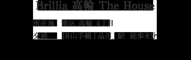 東京都港区高輪4丁目・「品川」駅 徒歩8分