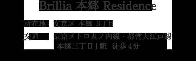 東京都文京区本郷3丁目・「本郷三丁目」駅 徒歩4分