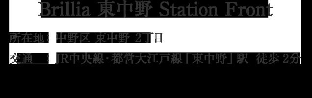 東京都中野区東中野2丁目・「東中野」駅 徒歩2分