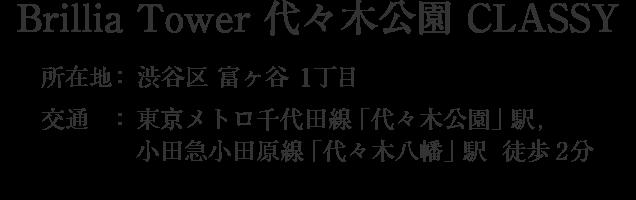 東京都渋谷区富ヶ谷1丁目・「代々木公園」駅 徒歩2分