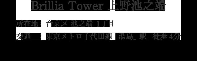 東京都台東区池之端1丁目・「湯島」駅 徒歩4分