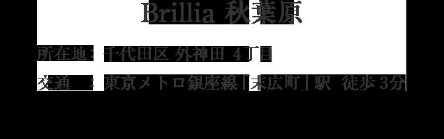 東京都千代田区外神田4丁目・「末広町」駅 徒歩3分