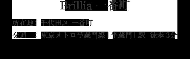 東京都千代田区一番町・「半蔵門」駅 徒歩3分