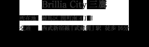 東京都練馬区関町南4丁目・「武蔵関」駅 徒歩16分