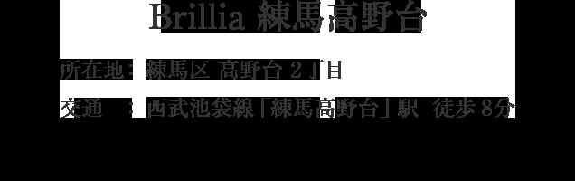 東京都練馬区高野台2丁目・「練馬高野台」駅 徒歩8分