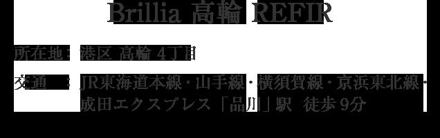 東京都港区高輪4丁目・「品川」駅 徒歩9分