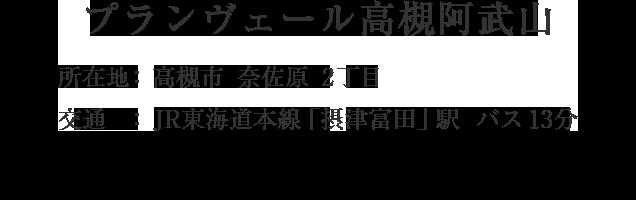 大阪府高槻市奈佐原2丁目・「摂津富田」駅 バス13分 「消防署前」バス停下車 徒歩2分