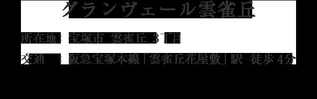 兵庫県宝塚市雲雀丘3丁目・「雲雀丘花屋敷」駅 徒歩4分