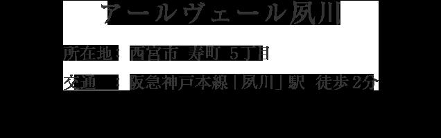 兵庫県西宮市寿町・「夙川」駅 徒歩2分