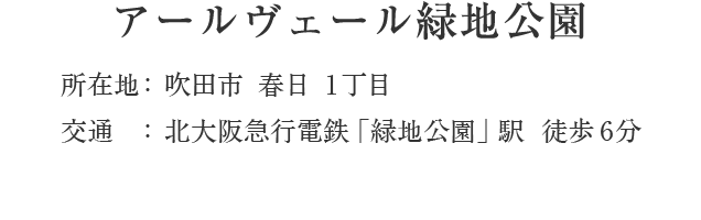 大阪府吹田市春日1丁目・「緑地公園」駅 徒歩6分
