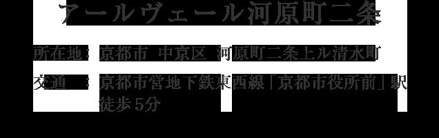 京都府京都市中京区清水町・「京都市役所前」駅 徒歩5分