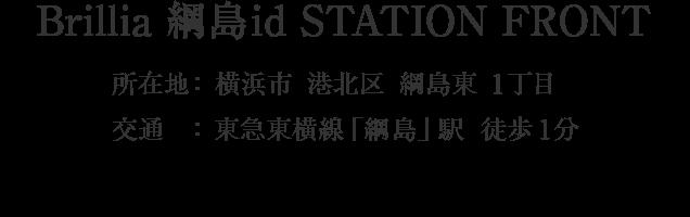 神奈川県横浜市港北区綱島東1丁目・「綱島」駅 徒歩1分