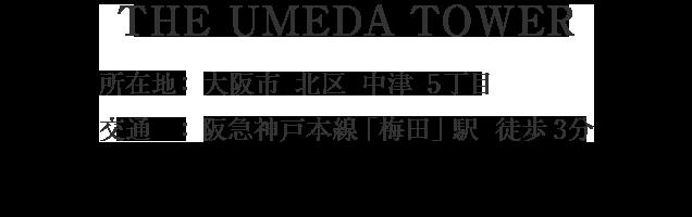 大阪府大阪市北区鶴野町・「梅田」駅 徒歩4分