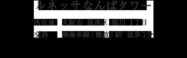 大阪府大阪市浪速区湊町2丁目・「JR難波」駅 徒歩1分