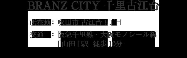 大阪府吹田市古江台5丁目・「山田」駅 徒歩10分