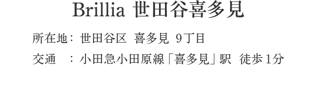 東京都世田谷区喜多見9丁目・「喜多見」駅 徒歩1分