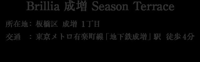 Brillia 成増 Season Terrace・板橋区成増1丁目・「地下鉄成増」駅 徒歩4分