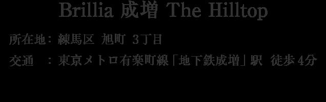 東京都練馬区旭町3丁目・「地下鉄成増」駅 徒歩4分