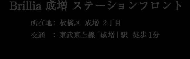 東京都板橋区成増2丁目・「成増」駅 徒歩1分