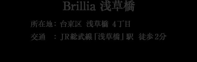 東京都台東区浅草橋4丁目・「浅草橋」駅 徒歩2分