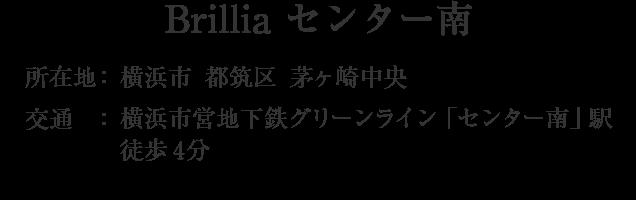 神奈川県横浜市都筑区茅ケ崎中央・「センター南」駅 徒歩4分