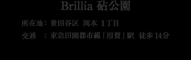 東京都世田谷区岡本1丁目・「用賀」駅 徒歩14分