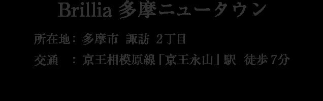 東京都多摩市諏訪2丁目・「小田急永山」駅 徒歩7分